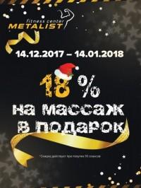 Не упусти 18% в подарок на массаж!